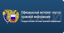 Официальный интернет портал